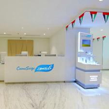 Cosmetic Clinic Al Zahra